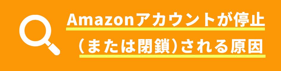 Amazonアカウントが停止(または閉鎖)される原因