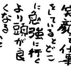 笑顔で仕事をしているとどこに勉強に行くより頭が良くなる斎藤一人|幸せの名言10