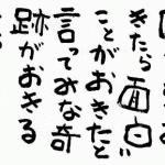 困ったことがおきたら面白いことがおきたと言ってみな奇跡がおきるから斎藤一人