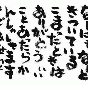 なんにもないときついている斎藤一人|幸せの名言21