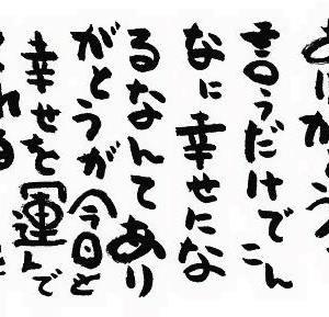 ありがとうって言うだけでこんなに幸せになるなんてありがとうが今日も幸せを運んでくれる斎藤一人 幸せの名言42