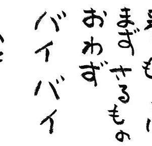来るものこばまずさるものおわずバイバイ斎藤一人 幸せの名言52