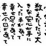 小さな幸せを数えだしたら大きな安心が手に入った手があって幸せ足があって幸せ今日があって幸せ斎藤一人