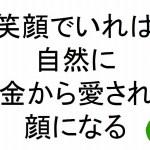 笑顔でいれば自然にお金から愛される顔になる斎藤一人26