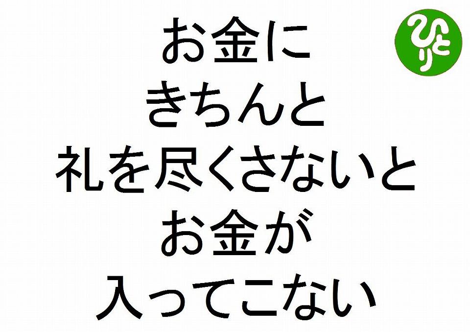 お金にきちんと礼を尽くさないとお金が入ってこない斎藤一人29