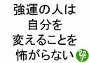 強運の人は自分を変えることを怖がらない斎藤一人12
