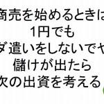 商売を始めるときは1円でもムダ遣いをしないでやる儲けが出たら次の出資を考える斎藤一人52
