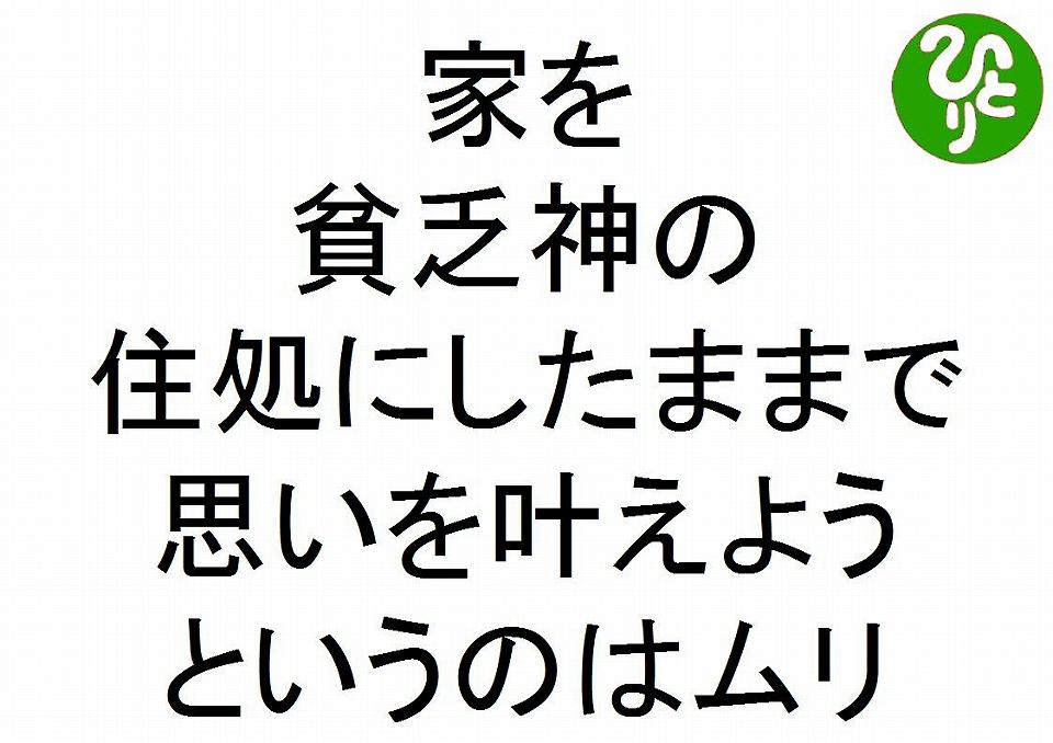 家を貧乏神の住処にしたままで思いを叶えようというのはムリ斎藤一人81