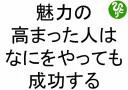 魅力の高まった人はなにをやっても成功する斎藤一人76