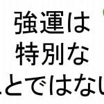 強運は特別なことではない斎藤一人79