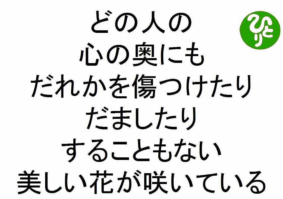 どの人の心の奥にもだれかを傷つけたりだましたりすることもない美しい花が咲いている斎藤一人133