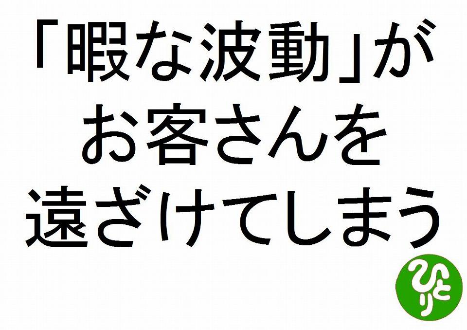 暇な波動がお客さんを遠ざけてしまう斎藤一人102
