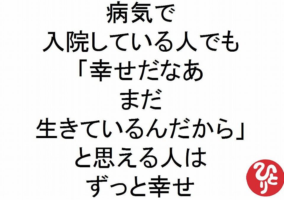 病気で入院している人でも幸せだなあまだ生きているんだからと思える人はずっと幸せ斎藤一人178
