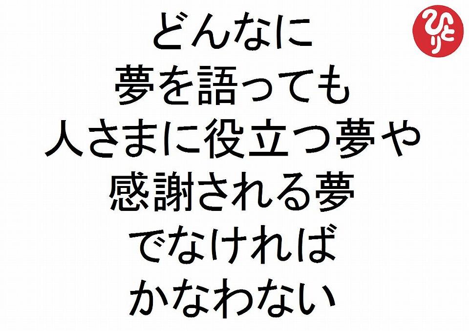 どんなに夢を語っても人さまに役立つ夢や感謝される夢でなければかなわない斎藤一人203