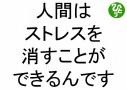 人間はストレスを消すことができるんです斎藤一人193