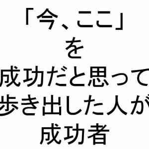 「今、ここ」を成功だと思って歩き出した人が成功者斎藤一人|お金に愛される315の教え231