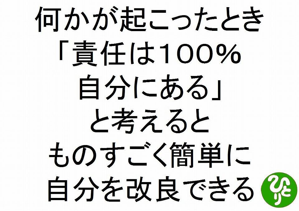 何かが起こったとき責任は100%自分にあると考えるとものすごく簡単に自分を改良できる斎藤一人219
