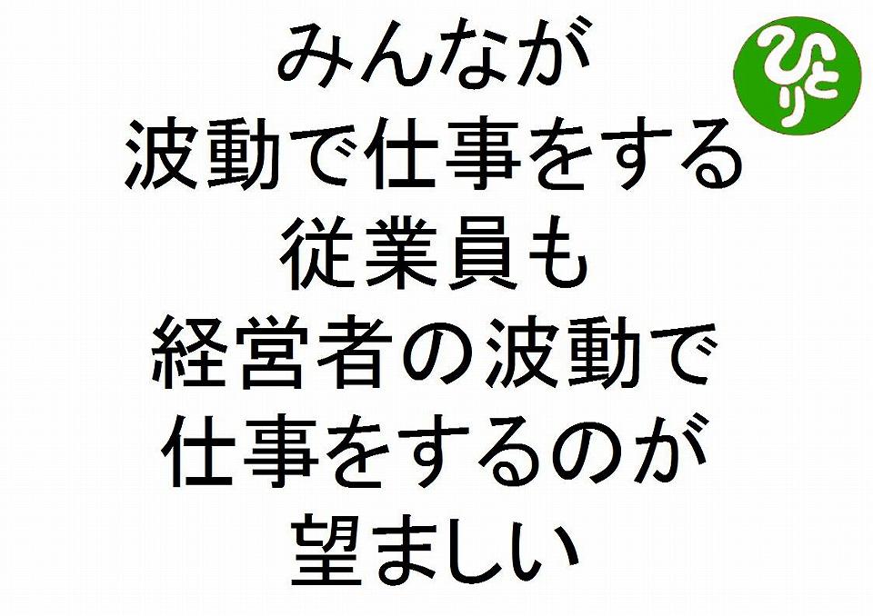 みんなが波動で仕事をする従業員も経営者の波動で仕事をするのが望ましい斎藤一人251
