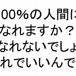100%の人間になれますか?なれないでしょそれでいいんです斎藤一人|お金に愛される315の教え348