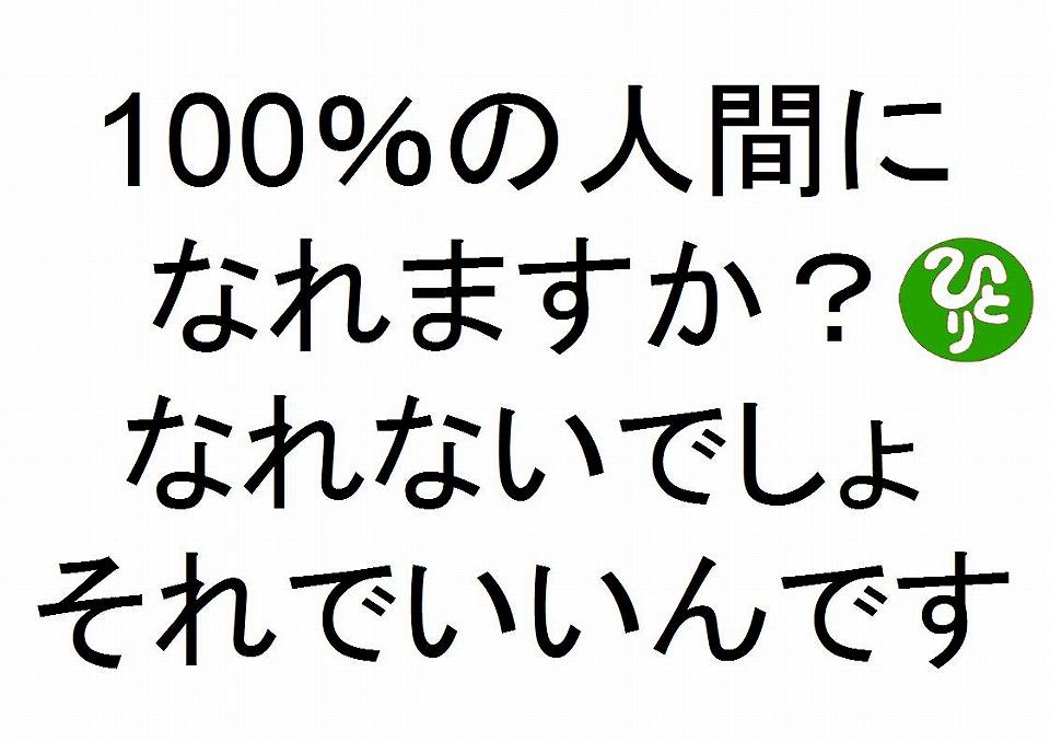 100%の人間になれますか?なれないでしょそれでいいんです斎藤一人348
