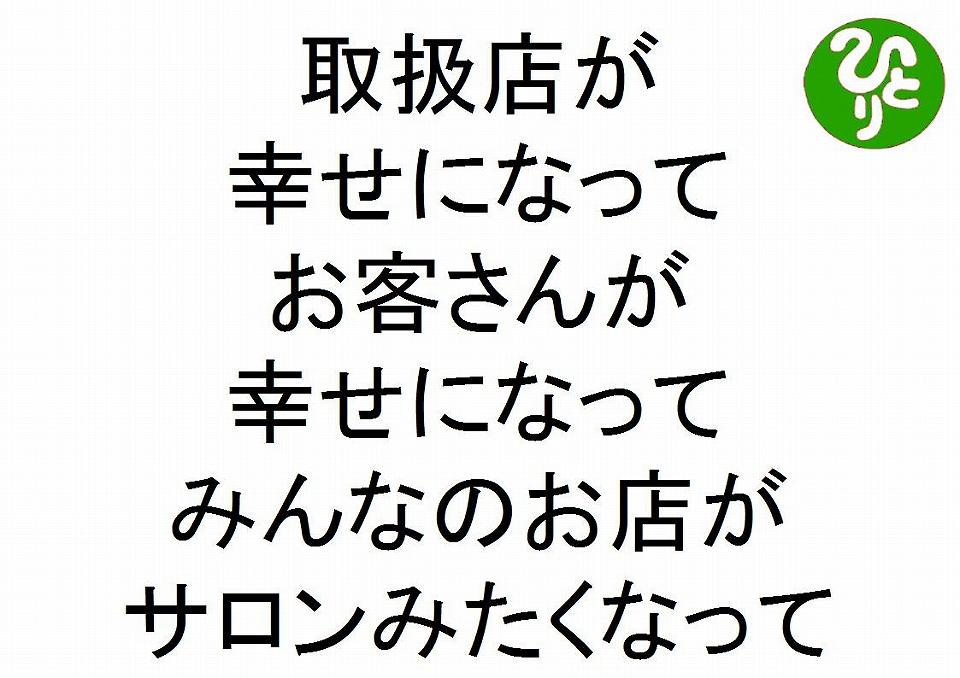 取扱店が幸せになってお客さんが幸せになってみんなのお店がサロンみたくなって斎藤一人325