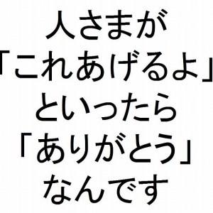 人さまが、「これあげるよ」といったら、「ありがとう」なんです斎藤一人|お金に愛される315の教え368