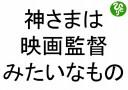 神さまは映画監督みたいなもの斎藤一人371