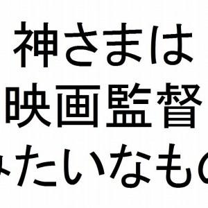 神さまは映画監督みたいなもの斎藤一人|お金に愛される315の教え371