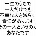 一生のうちで一人だけでも不幸な人を減らす責任がありますその一人というのがあなたです斎藤一人362