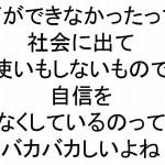 何ができなかったって社会に出て使いもしないもので自信をなくしているのってバカバカしいよね斎藤一人32