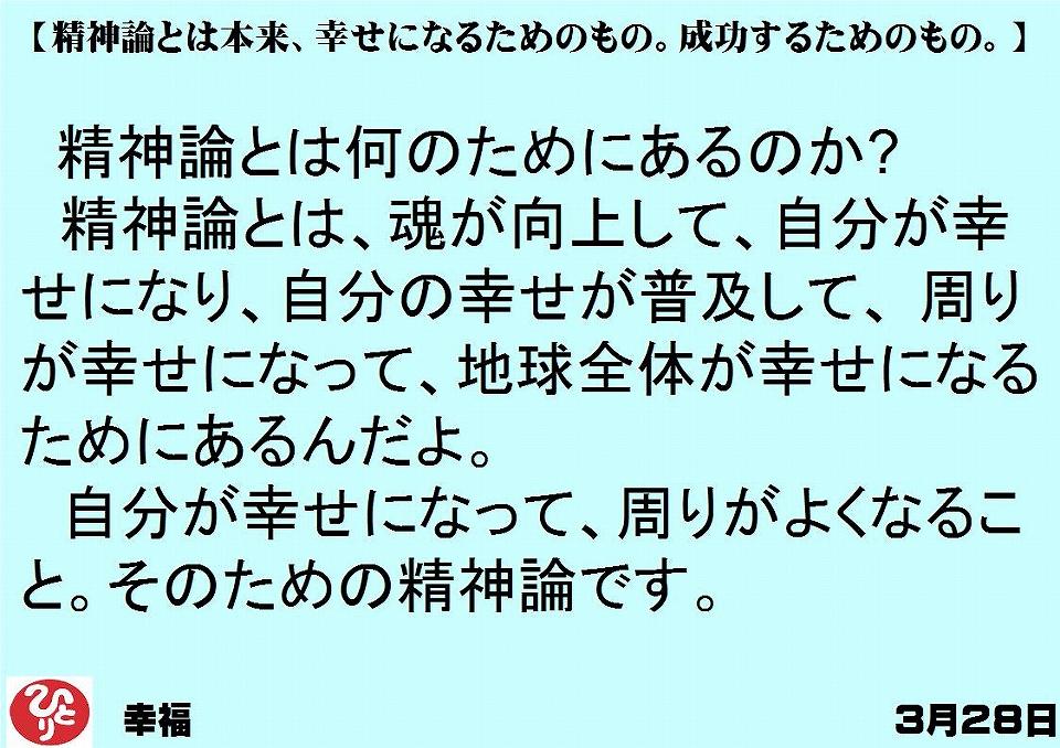 精神論とは本来幸せになるためのもの成功するためのもの斎藤一人0328
