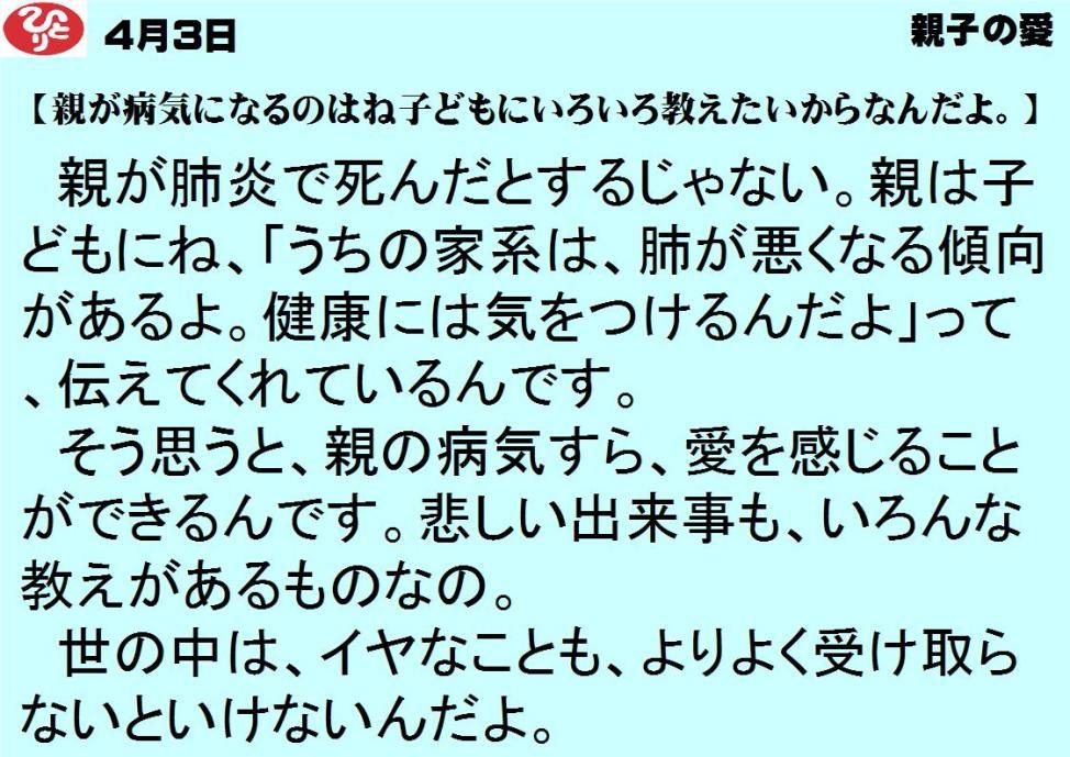 4月3日 親が病気になるのはね子どもにいろいろ教えたいからなんだよ 一日一語斎藤一人 親子の愛