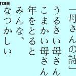 5月13日|母さんの詩|一日一語斎藤一人|親子の愛