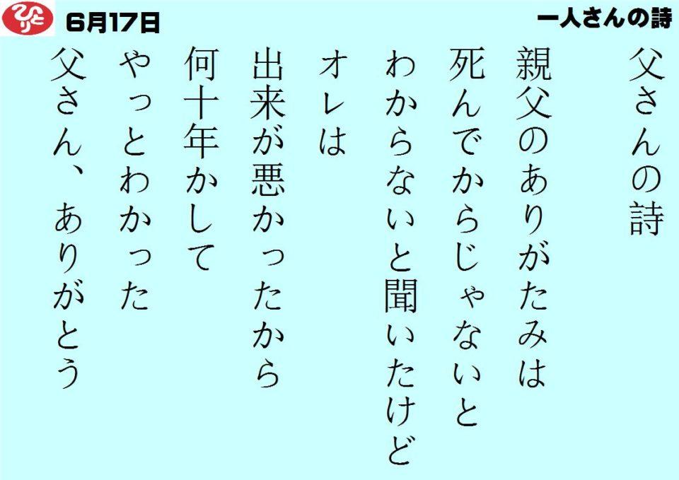 6月17日|父さんの詩|一日一語斎藤一人|一人さんの詩