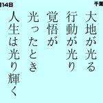 7月14日|千葉純一の詩|一日一語斎藤一人
