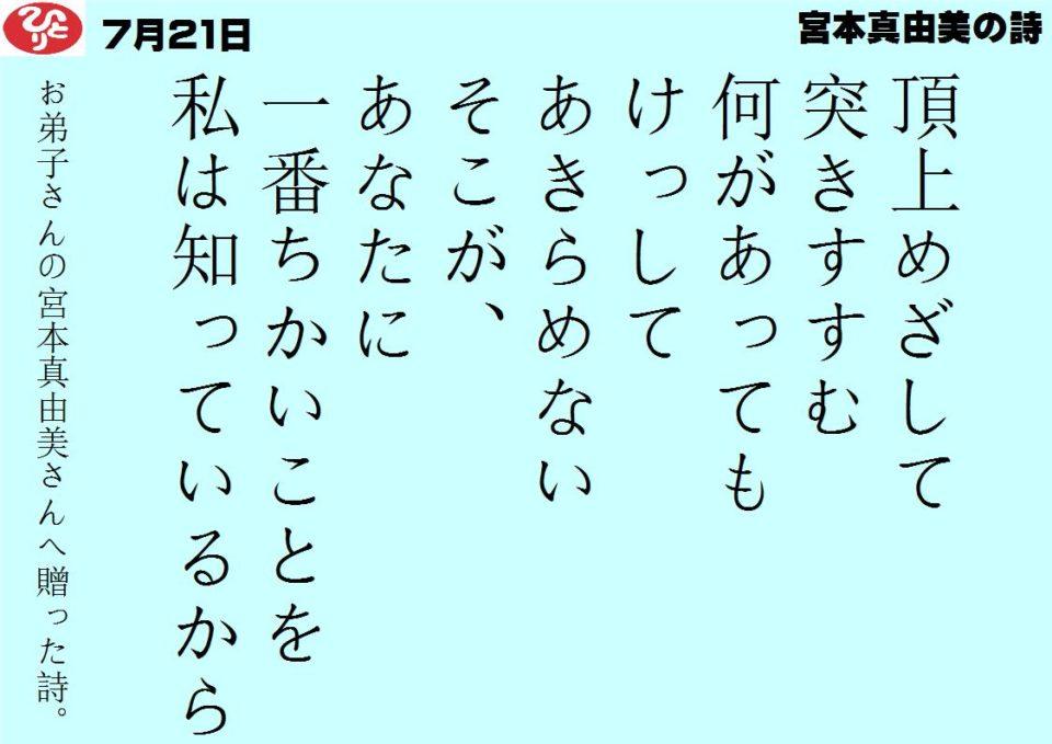 7月21日|宮本真由美の詩|一日一語斎藤一人