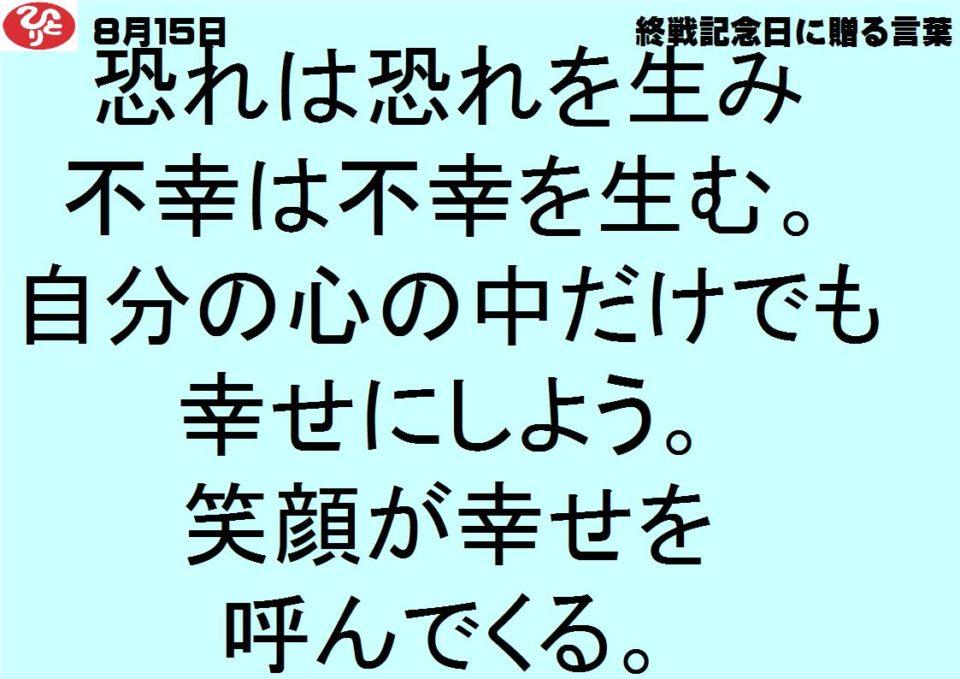 8月15日|終戦記念日に贈る言葉|一日一語斎藤一人