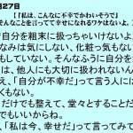9月27日|私はこんなに不幸でかわいそうでそんなことを言ってて幸せになれるワケはないよ|一日一語斎藤一人|幸福