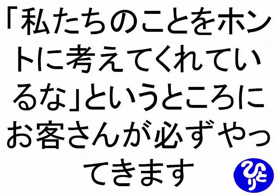 斎藤一人|私たちのことをホントに考えてくれているなというところにお客さんが必ずやってきます斎藤一人|仕事がうまくいく315のチカラ64