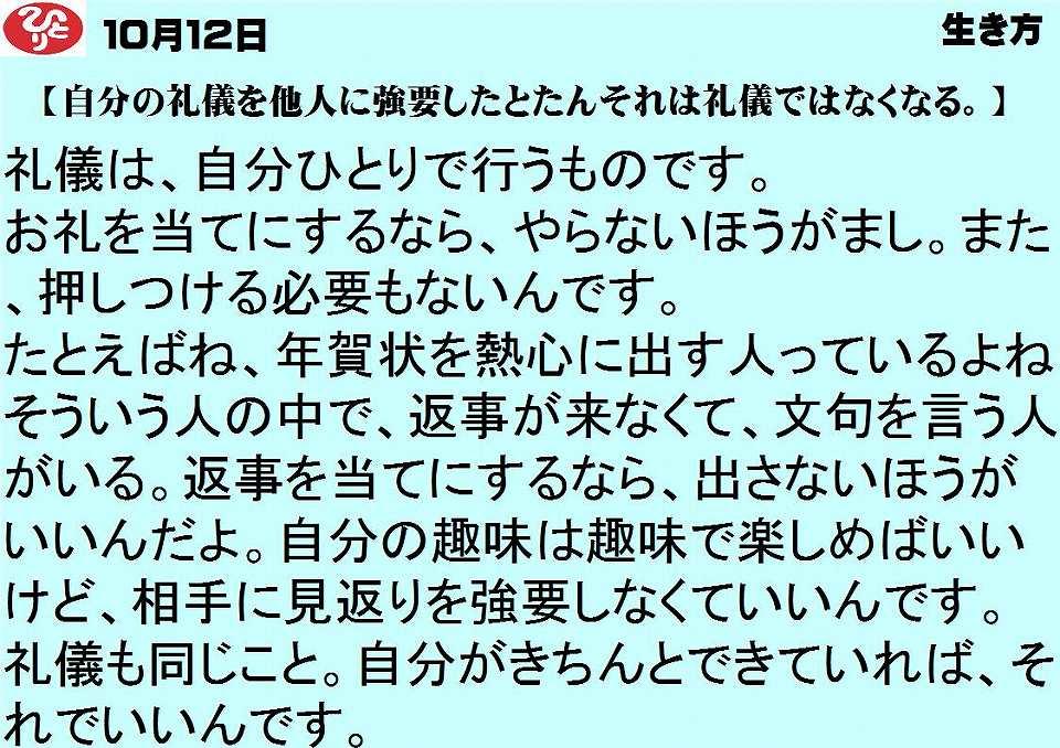 10月12日|自分の礼儀を他人に強要したとたんそれは礼儀ではなくなる|一日一語斎藤一人|生き方