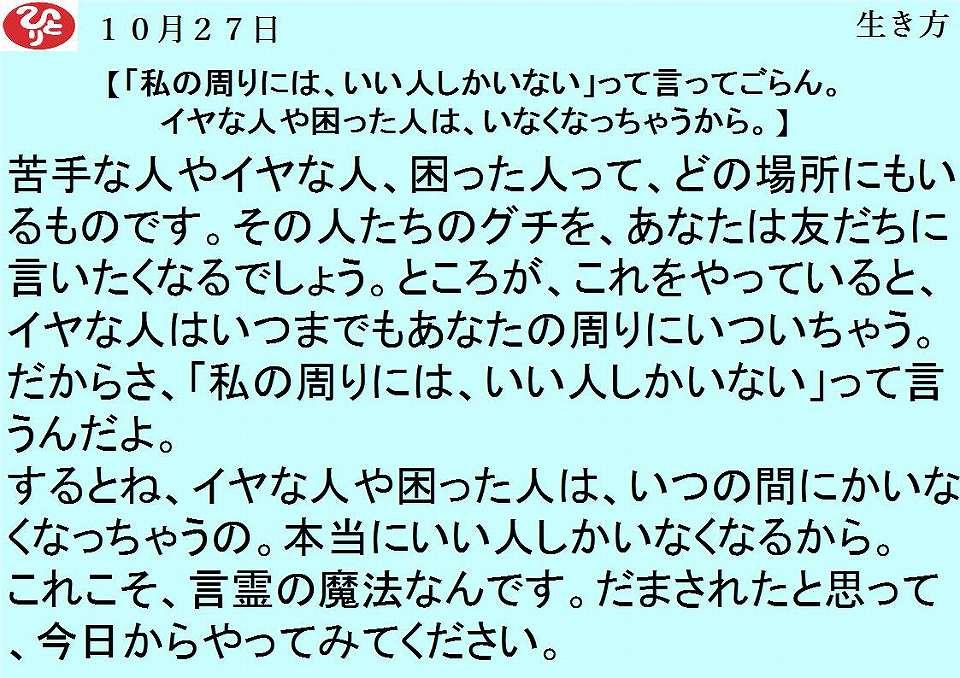 10月27日|私の周りにはいい人しかいないって言ってごらんイヤな人や困った人はいなくなっちゃうから|一日一語斎藤一人|生き方