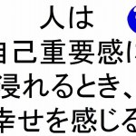 人は自己重要感に浸れるとき幸せを感じる斎藤一人|仕事がうまくいく315のチカラ99