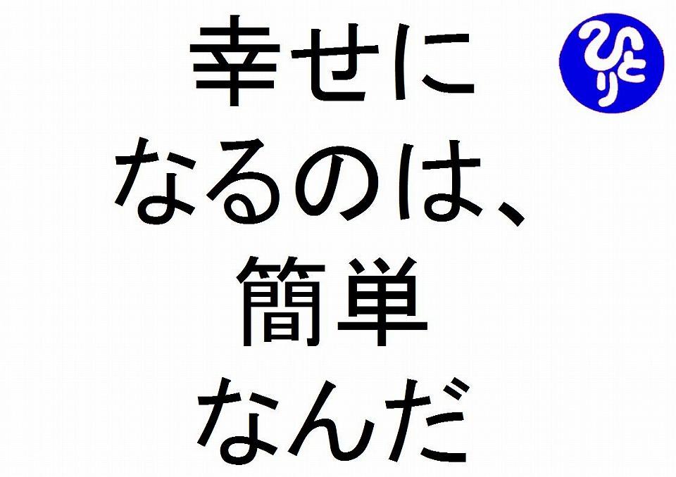 幸せになるのは簡単なんだ斎藤一人 仕事がうまくいく315のチカラ136