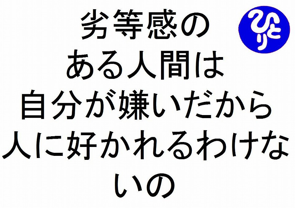 劣等感のある人間は自分が嫌いだから人に好かれるわけないの斎藤一人|仕事がうまくいく315のチカラ103