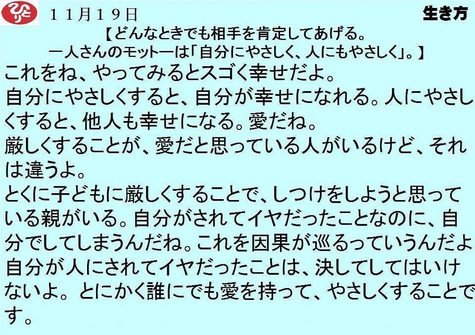 11月19日 どんなときでも相手を肯定してあげる一人さんのモットーは自分にやさしく人にもやさしく 一日一語斎藤一人 生き方