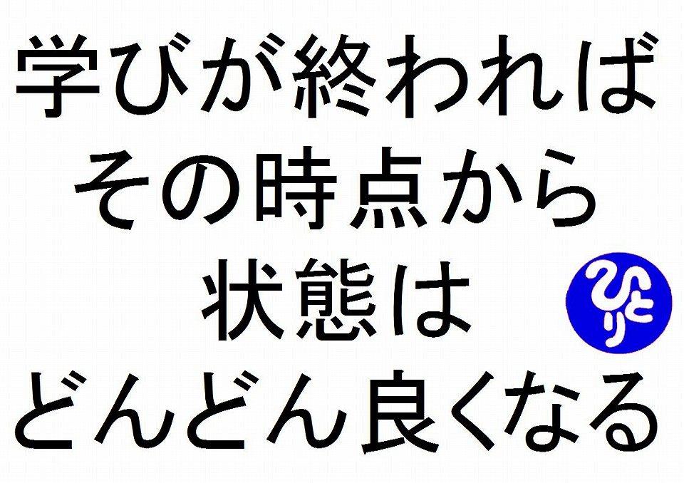 学びが終わればその時点から状態はどんどん良くなる斎藤一人 仕事がうまくいく315のチカラ111
