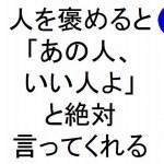 人を褒めるとあの人いい人よと絶対言ってくれる斎藤一人|仕事がうまくいく315のチカラ143