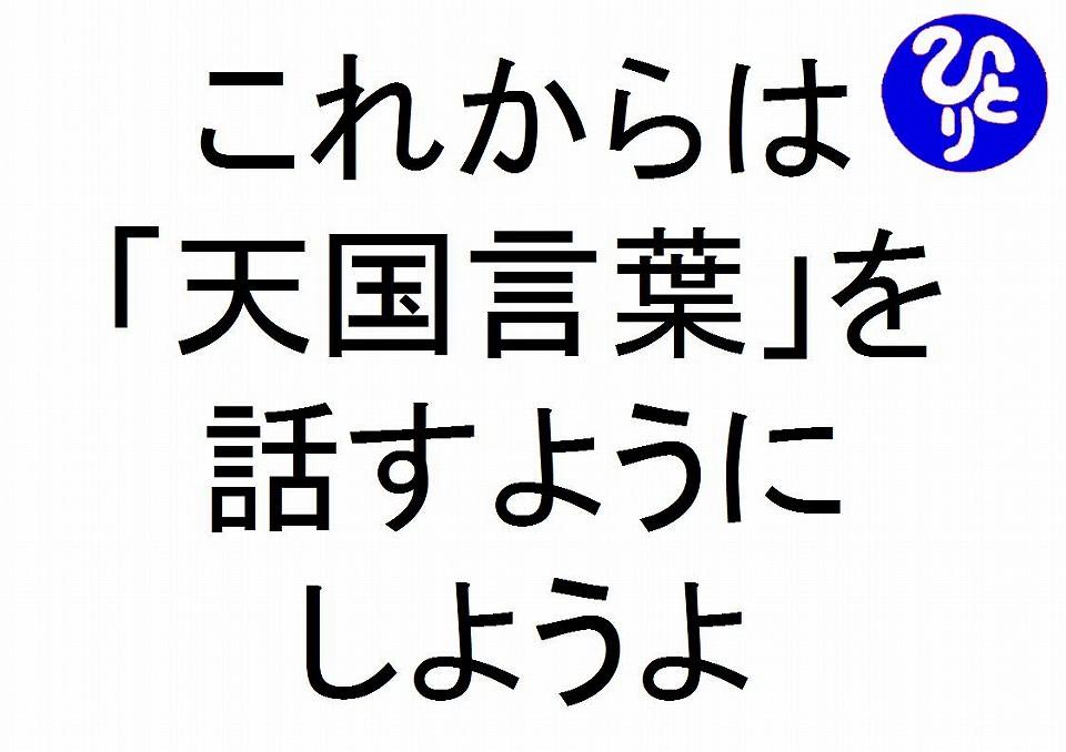 これからは天国言葉を話すようにしようよ斎藤一人|仕事がうまくいく315のチカラ145