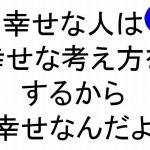 幸せな人は幸せな考え方をするから幸せなんだよ斎藤一人|仕事がうまくいく315のチカラ146