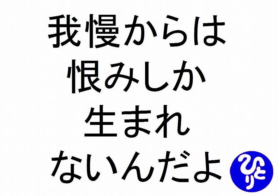 我慢からは恨みしか生まれないんだよ斎藤一人|仕事がうまくいく315のチカラ147